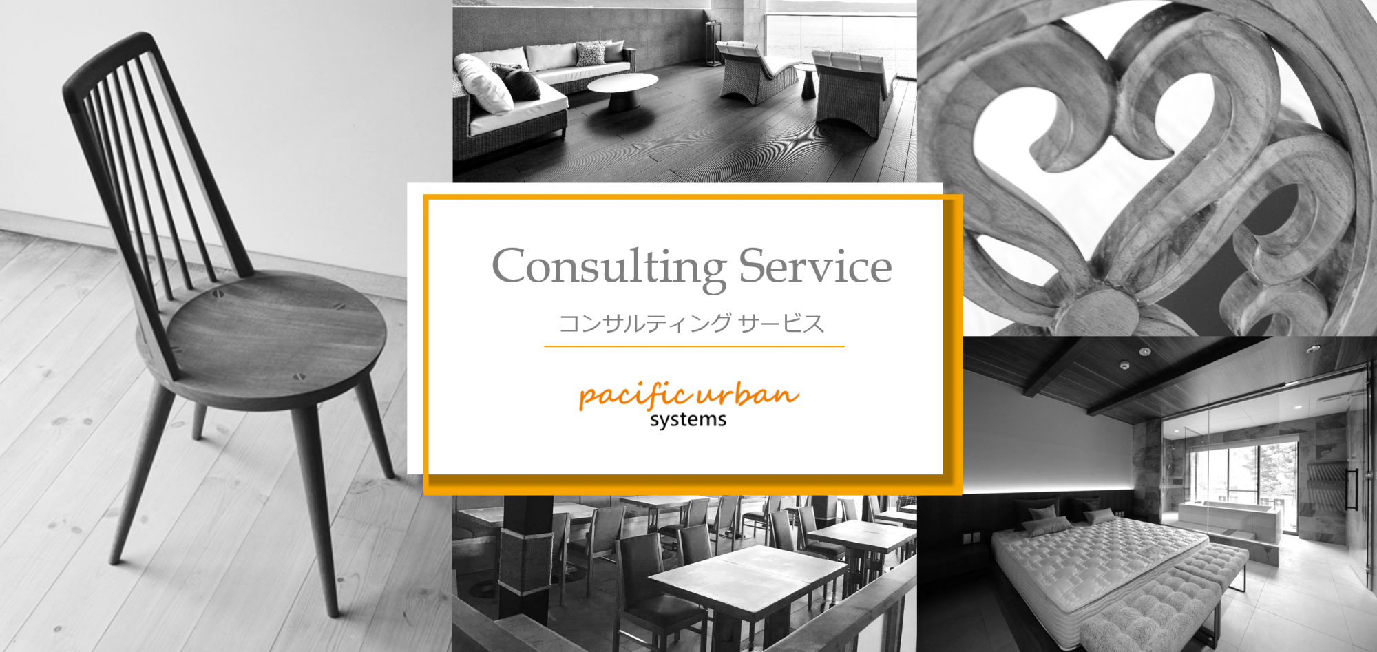 consultingsevice